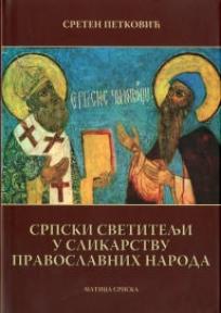 Srpski svetitelji u slikarstvu pravoslavnih naroda