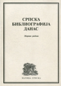 Srpska bibliografija danas