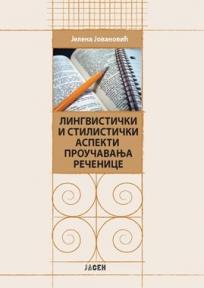 Lingvistički i stilistički aspekti proučavanja rečenice