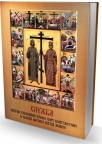 Služba svetom ravnoapostolnom caru Konstantinu i majci njegovoj svetoj Jeleni