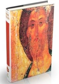 Ikona Hrista na ruskom + poklon kutija