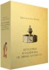 Bogoslovlje i pedagogika Svetog Jovana Zlatoustog (komplet od 3 knjige)