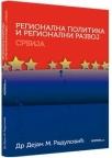 Regionalna politika i regionalni razvoj 2 - Srbija