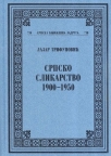 Srpsko slikarstvo 1900-1950