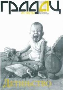 Detinjstvo - Časopis Gradac 191-192-193