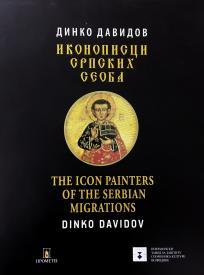 Ikonopisci srpskih seoba / The Icon Painters of the Serbian Migrations
