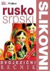 Dvojezični slikovni rečnik: rusko-srpski