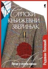 Srpski književni zverinjak