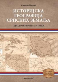 Istorijska geografija srpskih zemalja od 6. do polovine 16. veka