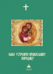 Kako ustrojiti pravoslavnu porodicu