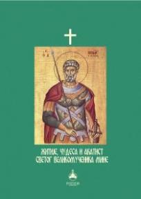 Žitije,čudesa i akatist Svetog Velikomučenike Mine