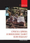 Srpska crkva I vikiliks/zavet ili izdaja