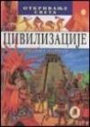 Civilizacije drevnih naroda - Otkrivanje sveta