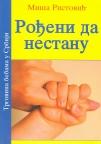 Rođeni da nestanu - Trgovina bebama u Srbiji