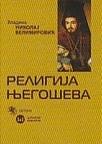 Sabrana dela Nikolaja Velimirovića I-XI