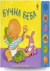 Bučna beba (zvučna knjiga)