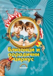 Blizanci i porodični cirkus
