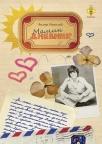 Mamin dnevnik