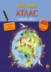 Moj prvi atlas - Otkrij svet!