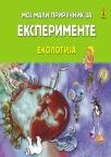 Moj mali priručnik za eksperimente − Ekologija