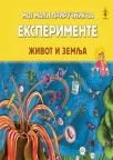 Moj mali priručnik za eksperimente − Život i Zemlja
