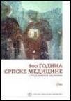 800 godina srpske medicine