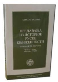Predavanja iz istorije ruske književnosti