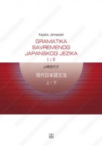Gramatika savremenog japanskog jezika 1, 2