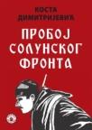 Proboj Solunskog fronta