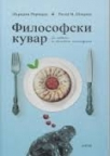 Filozofski kuvar - za stolom sa velikim misliocima