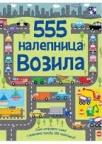 555 nalepnica - Vozila