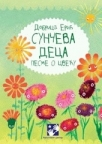 Sunčeva deca - pesme o cveću