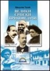 Veliki srpski pripovedači