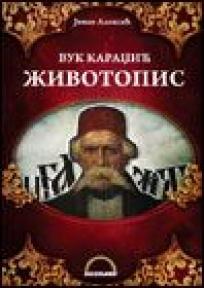 Vuk Karadžić - životopis