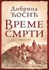 Vreme smrti - knjiga II: Suvoborska bitka