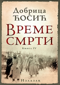 Vreme smrti - knjiga IV: Izlazak
