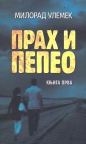 Prah i pepeo (knjiga prva)