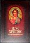 Isus Hristos - Jevanđelski životopis