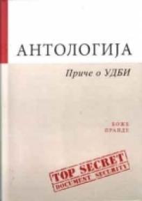 Antologija priče o UDBI