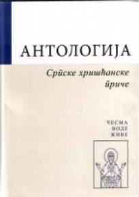 Antologija srpske hrišćanske priče