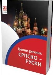 Srpsko-ruski džepni rečnik