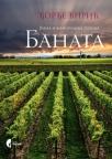Vina i vinorodni tereni Banata