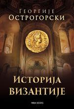 Istorija Vizantije