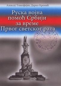 Ruska vojna pomoć Srbiji za vreme Prvog svetskog rata