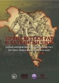 Prvi svetski rat i balkanski čvor