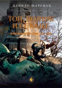 Top, vojnik i sećanje - Prvi svetski rat i Srbija 1914-2009