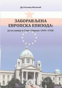 Zaboravljena evropska epizoda - Jugoslavija i Savet Evrope 1949-1958