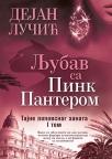 Ljubav sa Pink Panterom - Tajne lopovskog zanata - I tom