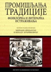 Promišljanja tradicije - folklorna i literarna istraživanja