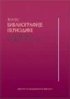 Značaj bibliografije periodike za istraživanje književnosti i kulture